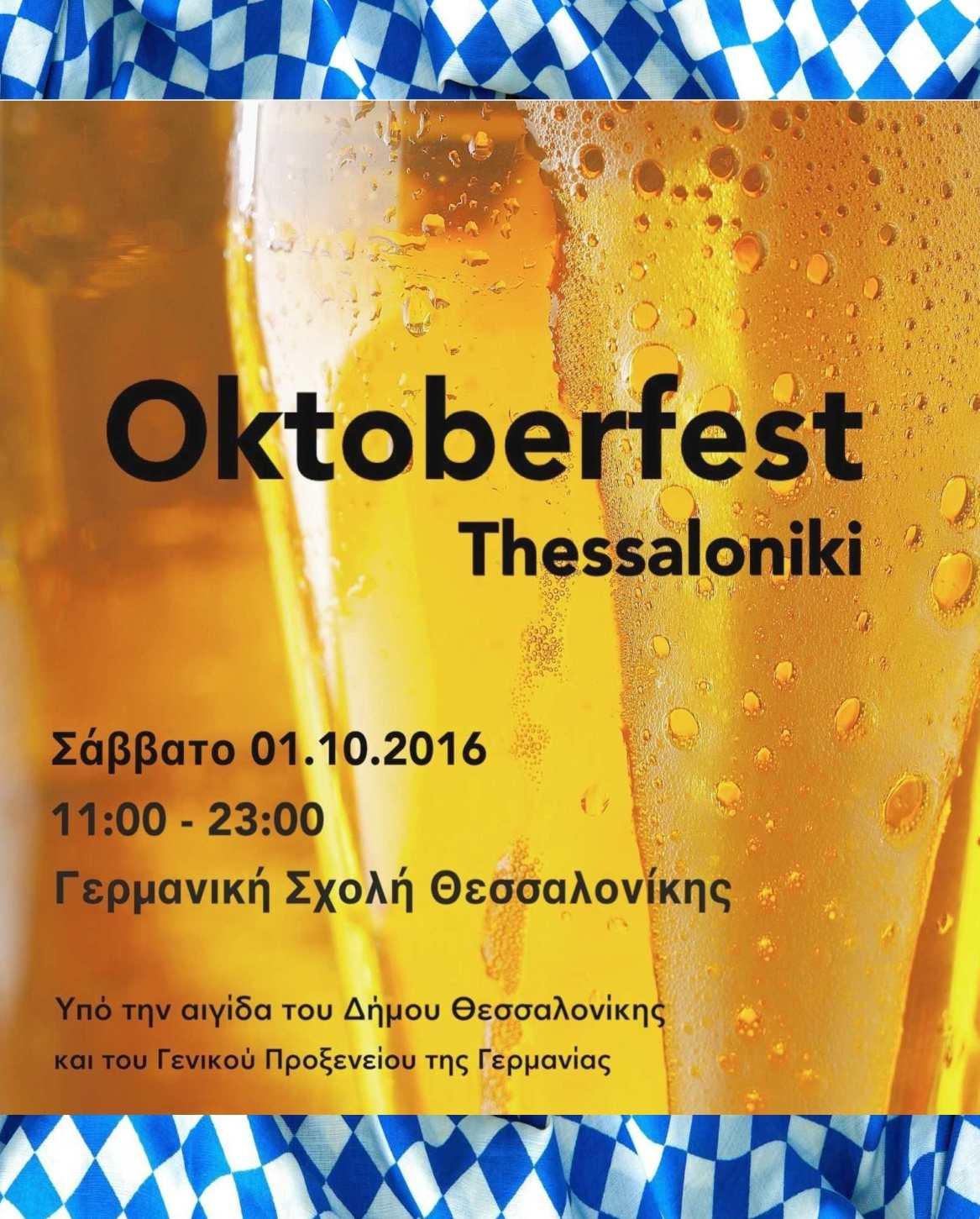 Einladung zum Oktoberfest 2016