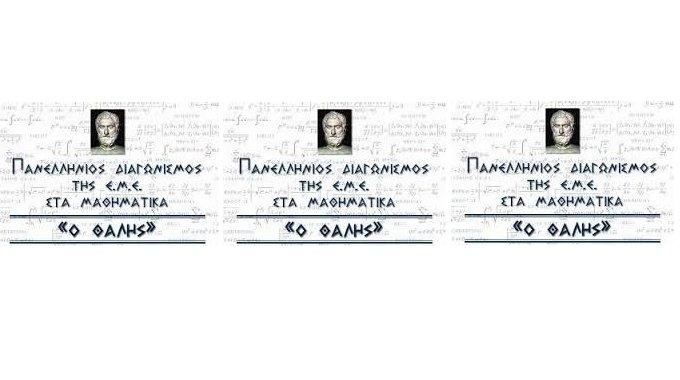 """Ergebnisse Des 76. Griechischen Mathematik-Wettbewerbs """"Ο ΘΑΛΗΣ"""""""