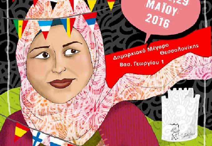 Sprachenfestival
