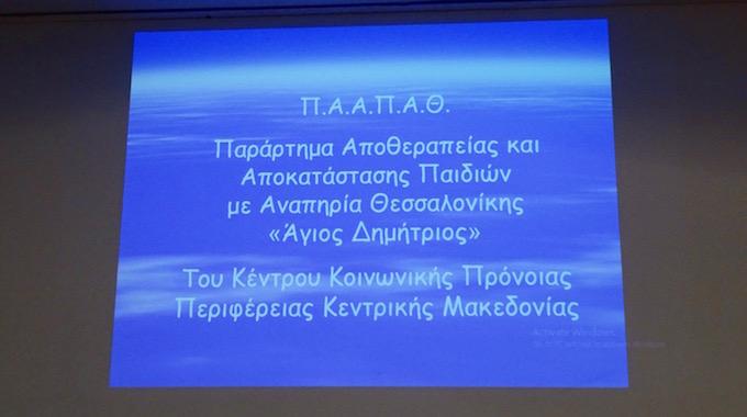 Informationsveranstaltung über Die Ehrenamtliche Mitarbeit Im Behindertenheim Agios Dimitrios