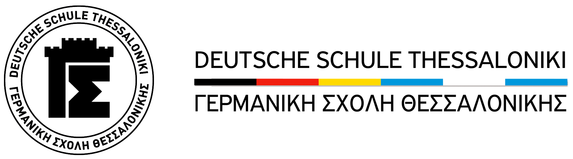 Deutsche Schule Thessaloniki - Γερμανική Σχολή Θεσσαλονίκης