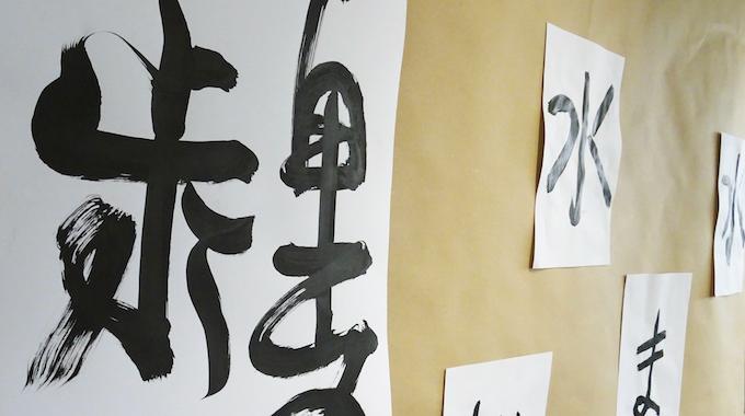 Schule Offen Für Andere Kulturen – Japan