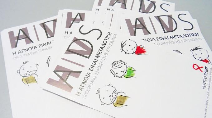 InfoveranstaltungAIDS18