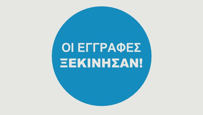 ΕΓΓΡΑΦΕΣ ΞΕΚΙΝΗΣΑΝ