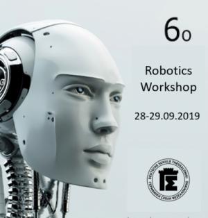 Workshop Ρομποτικής 2019