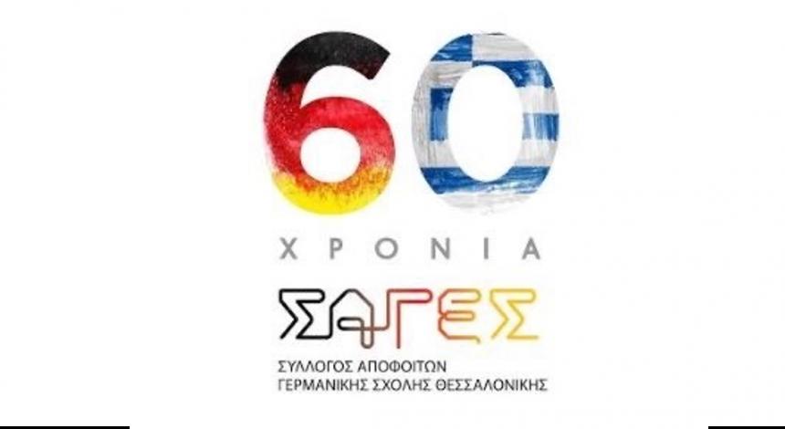 60 χρόνια Σύλλογος Αποφοίτων