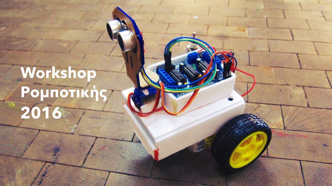 Workshop Ρομποτικής 2016