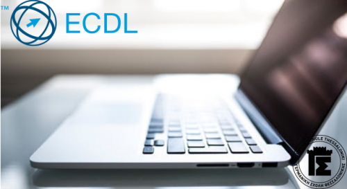 ECDL Πιστοποίηση στη ΓΣΘ
