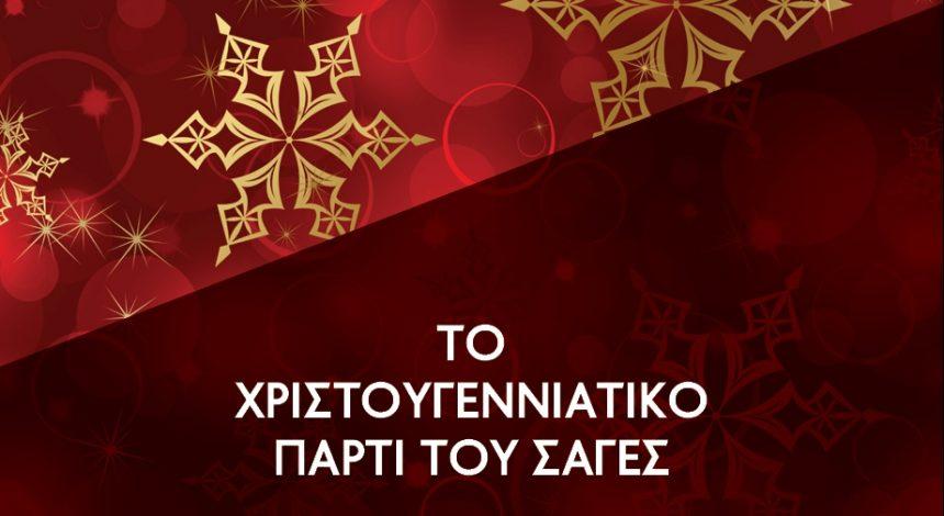 ΧΡΙΣΤΟΥΓΕΝΝΙΑΚΤΚΟ ΠΑΡΤΙ ΤΟΥ ΣΑΓΕΣ