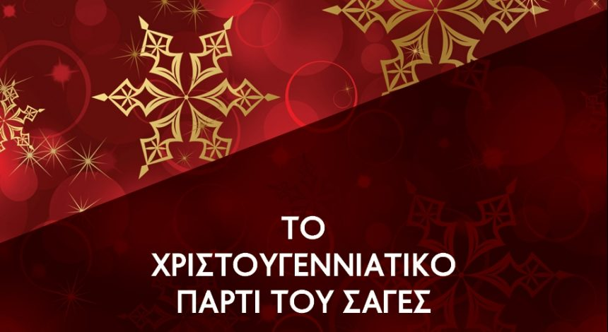 Weihnachtsfeier Des Ehemaligen-Vereins Der DST (SAGES)