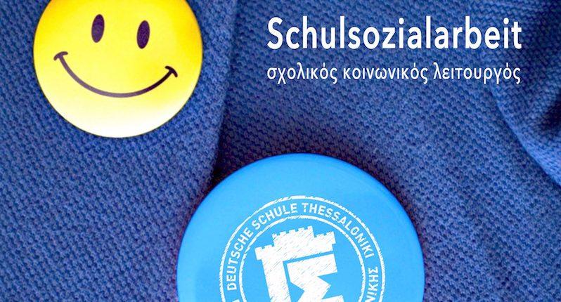 Ο σχολικός κοινωνικός λειτουργός μας είναι στη διάθεσή σας!