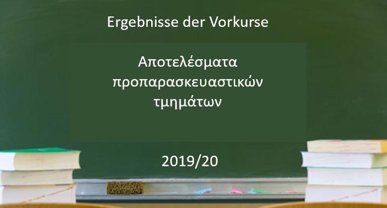 Αποτελέσματα προπαρασκευαστικών τμημάτων  2019/2020