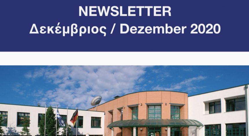 ΓΣΘ Newsletter 12/20