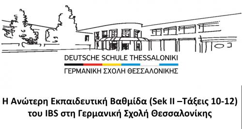 Η Ανώτερη Εκπαιδευτική Βαθμίδα (Sek II –Τάξεις 10-12) του IBS στη ΓΣΘ