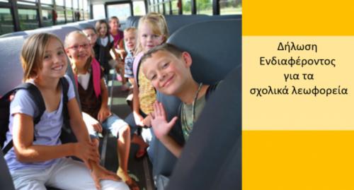 Δήλωση Ενδιαφέροντος και Δρομολόγια σχολικά λεωφορεία 2021_22